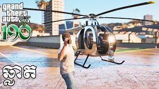 New Mission - សើចចុកពោះវគ្គដ៏សែនលំបាក - GTA 5 Redux Real Life Ep190 Khmer VPROGAME