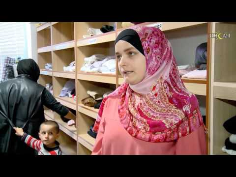 Фонд Инсан - фонд помощи неимущим