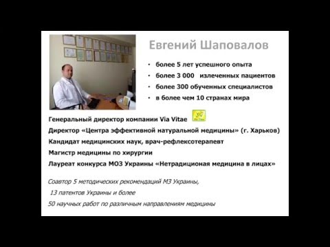 """Точная диагностика и эффективное лечение туберкулеза приборами """"Паркес"""" ч. 2"""""""