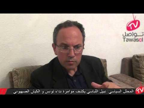 image vidéo كشف مؤامرة حزب نداء تونس بدعم من الكيان الصهيوني