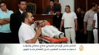 حكم بإعدام 14 من قادة الإخوان في مصر