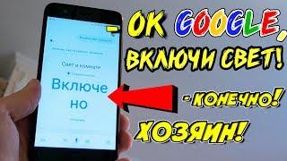 Google ассистент - вторая жена! Умный дом за копейки! Xiaomi VS Sonoff! Краткий обзор.