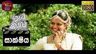 Bhawa Theertha Sakshiya - 2019-10-11 | Tele Film Series