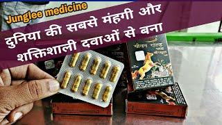 दुनिया की सबसे मंहगी दवाओं से बना  Patanjali Youvan Gold Capsule  के फायदे जानकर होश उड़ जाएंगे🔥