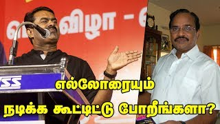 Seeman Speech – Tamilaruvi Maniyanuku Seeman Kelvi