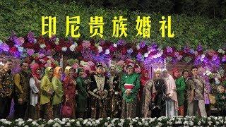 穷游小夫妻,漫步印尼帝都,误闯皇家婚礼!这样的婚宴太独特了!