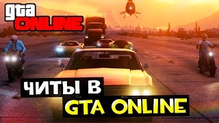 GTA 5 Online (PC) #4 - Читы!