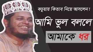 কচুয়ার সুন্নী মাহফিলে ওহাবীদের দলে দলে আগমন !!! Mufty Alauddin Jihadi Saheb. 2-10-18 Bangla waz