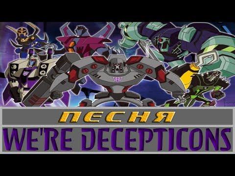 Песня We're Decepticons: Десептиконы