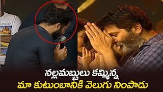 Jr NTR Mind blowing Speech at Aravinda Sametha Success Meet | Balakrishna | Filmylooks