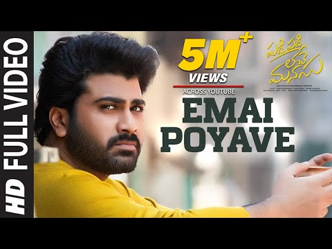 Emai Poyave Video Song | Padi Padi Leche Manasu Video Songs | Sid Sriram | Sharwanand, Sai Pallavi