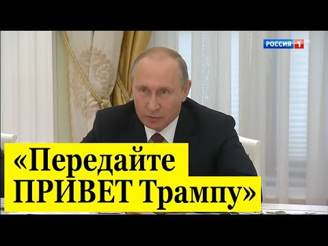 Срочно! Итоги НАШУМЕВШИХ переговоров! Дата встречи Путина и Трампа СОГЛАСОВАНА