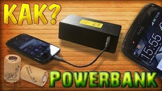 Как сделать Power Bank своими руками / How to make Power Bank with your own hands