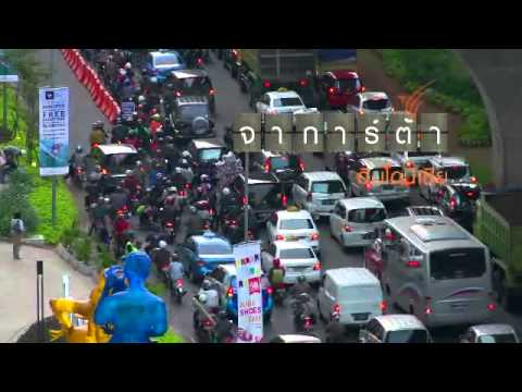 ASEAN Beyond 2015 ตอน 8 อาเซียนรถติดอันดับโลก