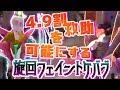 【第五人格】【勇士昇格戦】負傷状態からが本気、旋回フェイントケバブ救助【Identity V】【アイデンティティ V】#67