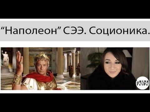 Соционика. Часть 6-Наполеон (Цезарь) СЭЭ+объявление украинцам! :3