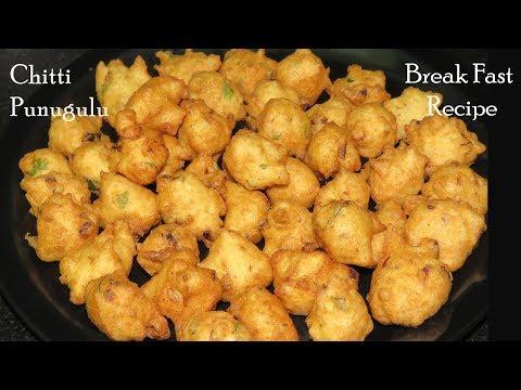 చిట్టి చిట్టి పునుగులను ఇలా చేసిచూడండి చాలా రుచిగా ఉంటాయి-Punugulu Recipe in Telugu-Rava punugulu