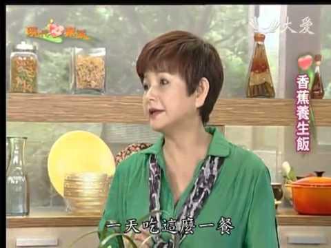 現代心素派-20131103 大廚上菜--香蕉養生飯 (蔡長志)