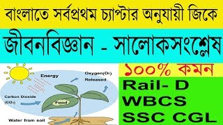 Life science gk in bengali chapter wise || Roy's coaching special 2018 || photosynthesis class