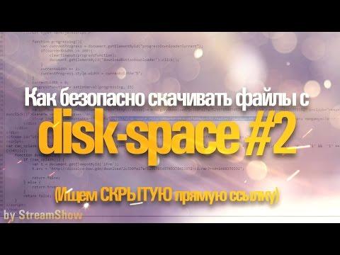 Как безопасно скачивать файлы с DISK-SPACE #2  / Ищем СКРЫТУЮ прямую ссылку