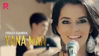 Феруза Эгамова - Яна ман