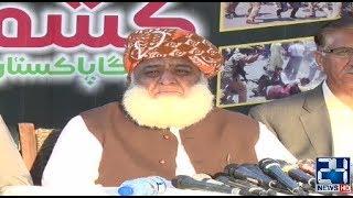 Maulana Fazlur Rehman and Opposition APC Press Conference on Kashmir