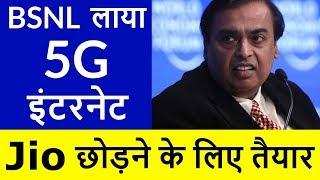 अब 5G का मजा उठाइये - BSNL & NTT Signed 5G Pact
