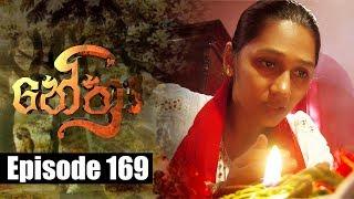 Nethra - නේත්රා Episode 169 | 13 - 11 - 2018 | SIYATHA TV