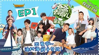 download lagu 【eng Sub】dad Where Are We Going S05 Ep1 Meet gratis