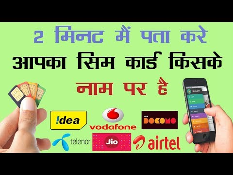 How to Know Sim Card Owner Name in 2 Minutes     Check Sim Card Details   Find Mobile Number Details