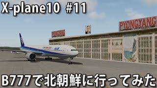B777で北朝鮮に行ってみた 【X-plane10 実況 #11】