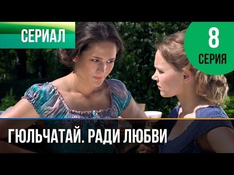 Джульбертино: смотреть фильм гюльчатай 5 серию