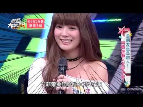 【解婕翎親上火線!!面對藝人批評!!】綜藝大熱門