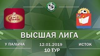 Обзор игры У палыча - Исток  10 тур Высшая лига 2018/19