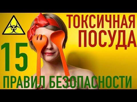 ОСТОРОЖНО - ТОКСИЧНАЯ ПОСУДА !!! (15 ФАКТОВ) Правила безопасного использования, как выбирать?