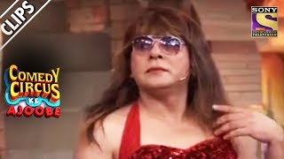 Sudesh As Mallika Sherawat | Comedy Circus Ke Ajoobe