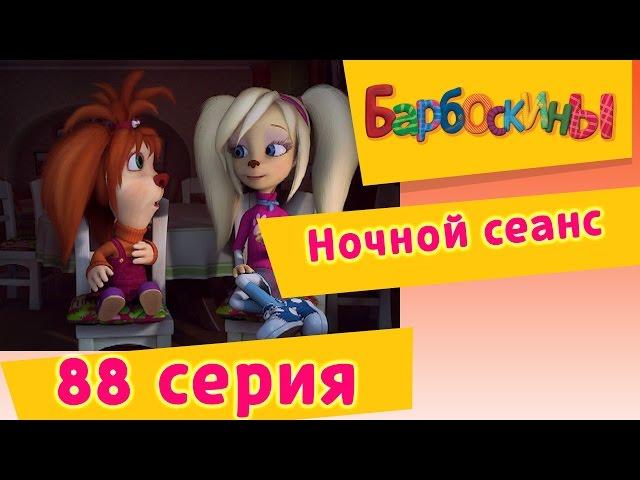 Барбоскины - 88 Серия. Ночной сеанс (мультфильм)