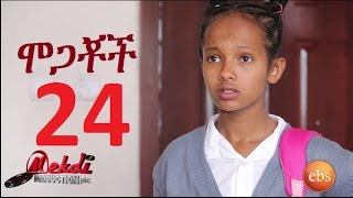 Mogachoch EBS Latest Series Drama - S01E24 - Part 24
