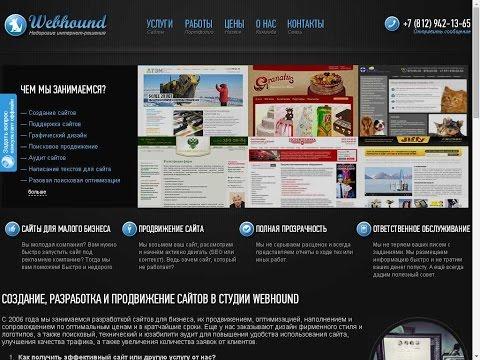 Где заказать сайт? Webhound - cоздание сайтов под ключ