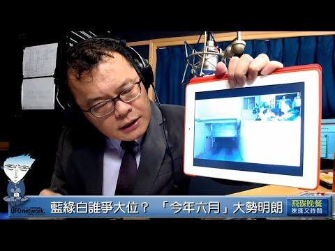 電廣-陳揮文時間 20190110-韓國瑜拼總統最好的timing:2024?2020?