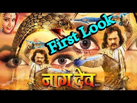 NAGDEW (नागदेव) - Khesari Lal Yadav, Kajal Raghwani - Bhojpuri New Film 2018 First Look