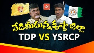 TDP Vs YSRCP in Krishna District For 2019 Elections | Chandrababu Vs YS Jagan