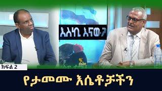 Ethiopia - ESAT እስኪ እናውጋ  - የታመሙ እሴቶቻችን  - ክፍል 2   Sun 31 Oct  2020