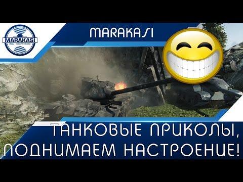 Смешные танковые приколы, поднимаем настроение! World of Tanks