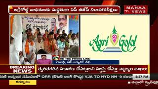 More News On BJP Leaders Stage Protest Against TDP Over Justice For Agrigold Victims