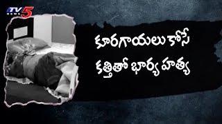 డబ్బుల విషయంలో భార్యనే చంపిన రిటైర్డ్ ఎస్ఐ! | Retired SI Anjaneyulu Reddy | FIR