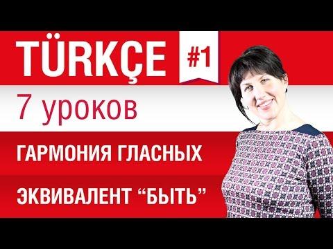Урок 1. Турецкий язык за 7 уроков для начинающих. Гармония гласных. Елена Шипилова