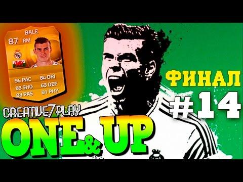 FIFA 15 [ 1&UP ] | Gareth BALE | [ #14 ] ФИНАЛ