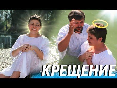 Короче говоря, крестился в Иордане