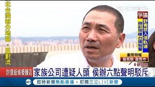文大宿舍案延燒 侯友宜嗆:不要錯估侯友宜的戰鬥意志